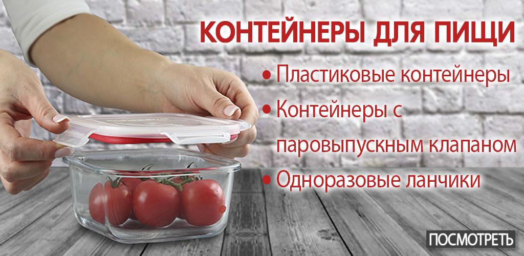 Контейнеры для пищи