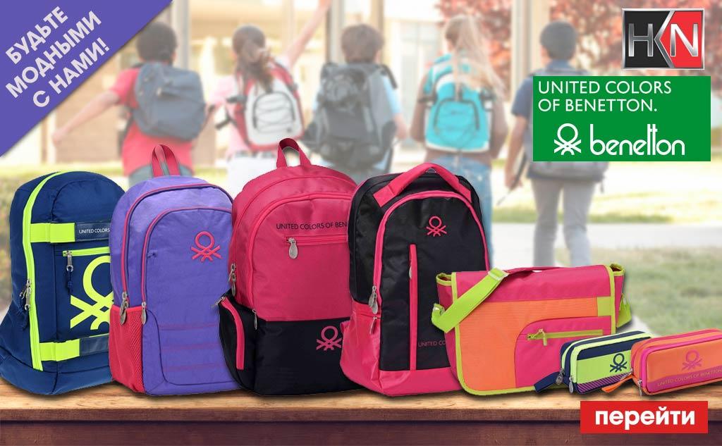 Benetton рюкзаки