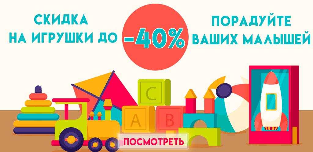 Скидка на игрушки -40%