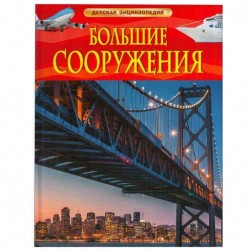 Большие сооружения детская энциклопедия (Росмэн)..