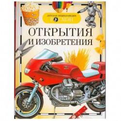 Детская энциклопедия Открытия и изобретения (Росмэ..