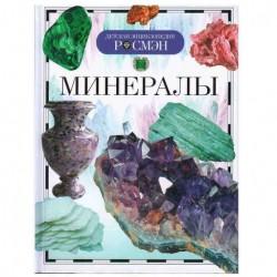 Детская энциклопедия Минералы (Росмэн)..