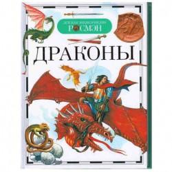 Детская энциклопедия Драконы (Росмэн)..