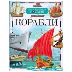 Детская энциклопедия Корабли (Росмэн)..