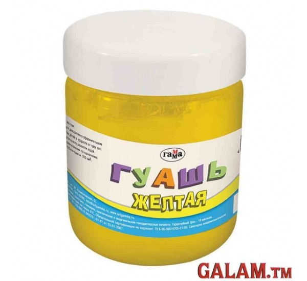 Гуашь жёлтая 500 гр (Гамма)