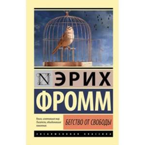 Бегство от свободы. Эрих Фромм (Аст)..
