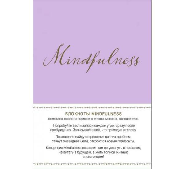 Mindfulness. Утренние страницы (лаванда) (Арте)