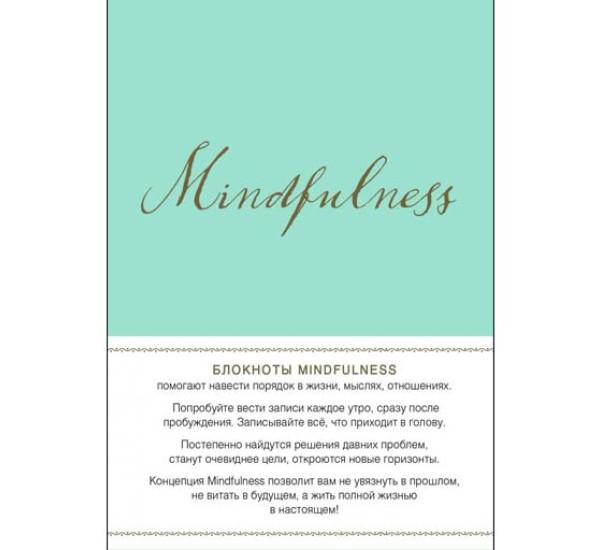 Mindfulness. Утренние страницы (мята) (Арте)