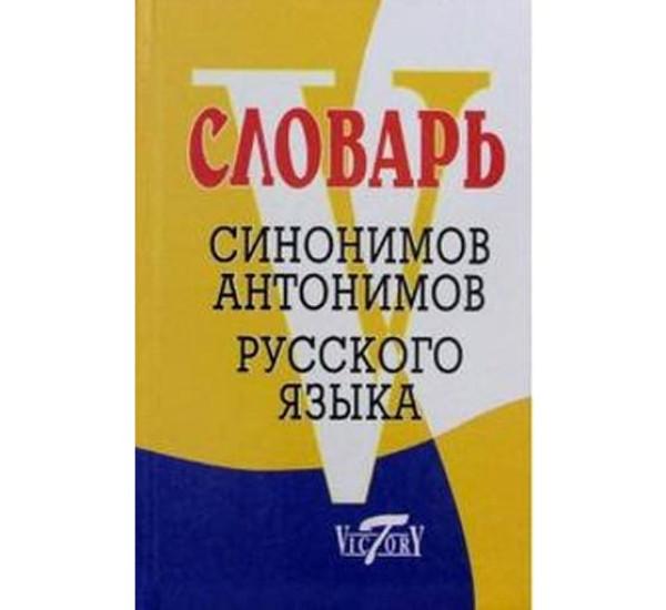 Синонимов незнакомец словарь