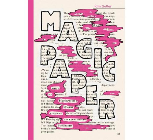 Magic Paper. Книга из необычной бумаги с идеями для креативного рисования - Селлер К.