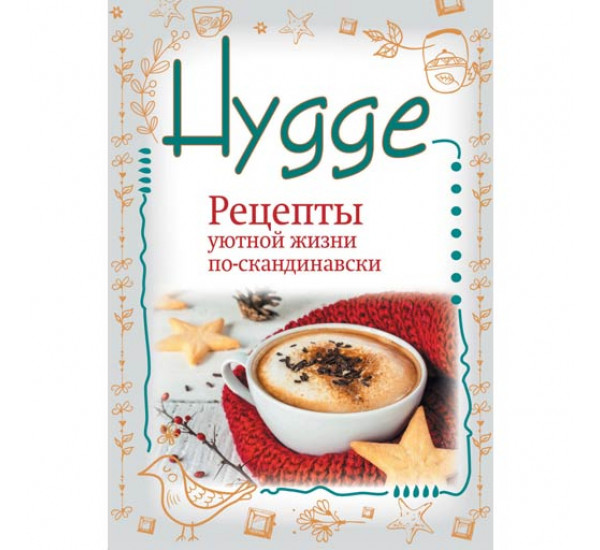 Hygge. Рецепты уютной жизни по-скандинавски - Майбах Артур