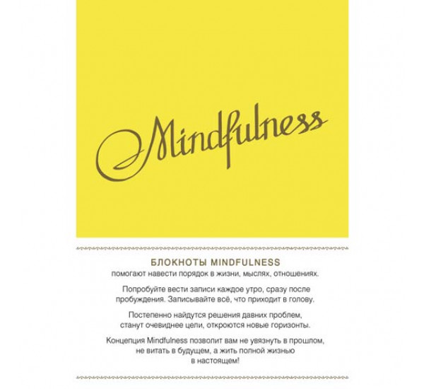 Mindfulness. Утренние страницы (лимон)