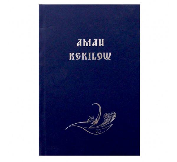 Aman Kekilov  (Turkmen dowlet nesiryat gullugy)