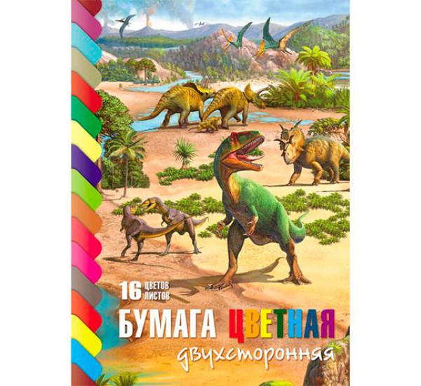 Набор бумаги цветной двухсторонней 16л 16 цв Эра динозавров