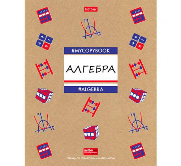 Тетрадь тематическая 46 л Алгебра To study (Hatber)