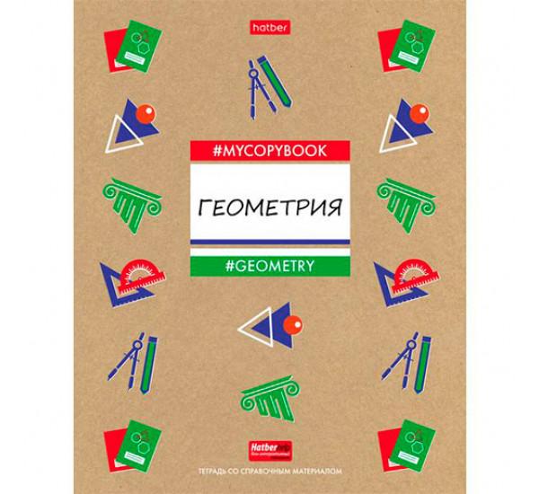 Тетрадь тематическая 46 л Геометрия To study (Hatber)