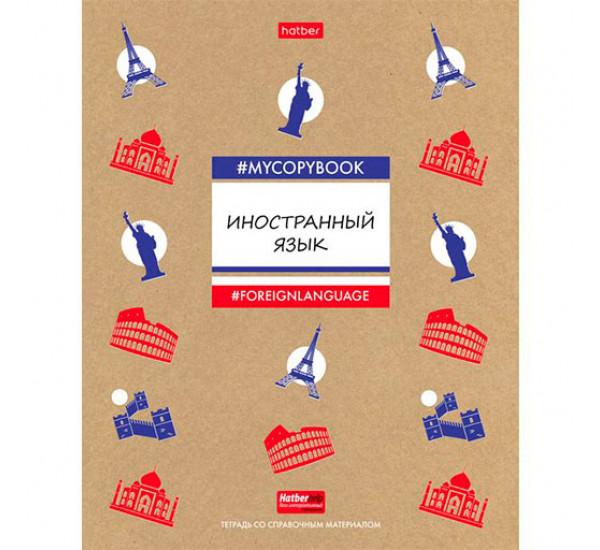 Тетрадь тематическая 46 л Иностранный язык To study (Hatber)