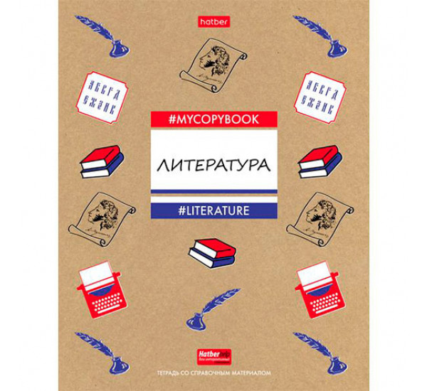 Тетрадь тематическая 46 л Литература To study (Hatber)
