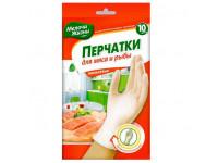 Перчатки для мяса и рыбы ваниловые Мелочи жизни..