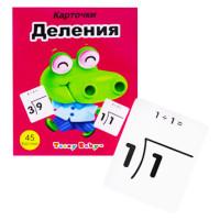 Арифметические карточки (Деления)