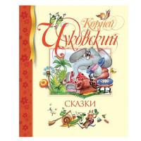 Сказки Автор:Чуковский Корней