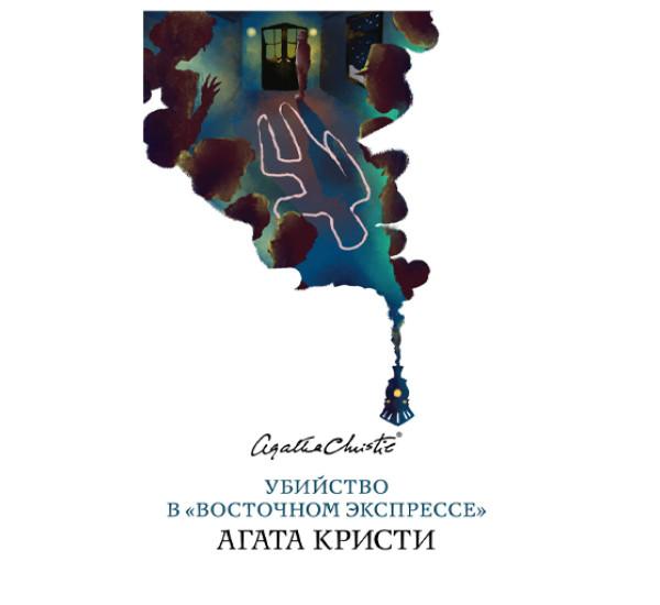 """Убийство в """"Восточном экспрессе"""" Агата Кристи"""