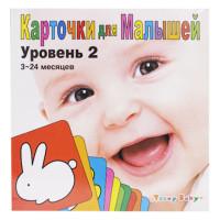 Карточки для малышей уровень №2