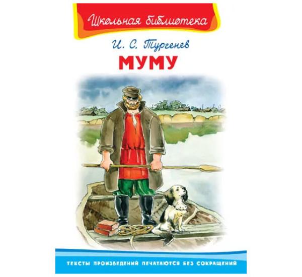Школьная библиотека И.С.Тургенев Муму