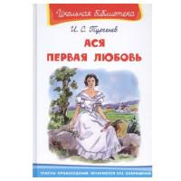 Школьная библиотека И.С.Тургенев Ася первая любовь