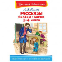 Школьная библиотека Л.Н.Толстой Рассказы сказки басни 1-4 классы