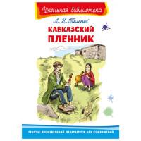 Школьная библиотека Л.Н.Толстой Кавказский пленник