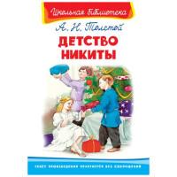 Школьная библиотека Л.Н.Толстой Детство Никиты