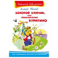 Школьная библиотека А.Толстой Золотой ключик,или приключения Буратино