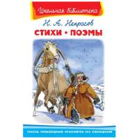 Школьная библиотека Н.А.Некрасов Стихи поэмы