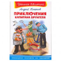 Школьная библиотека А.Некрасов Приключения капитана Врунгеля