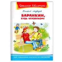 Школьная библиотека В.Медведев Баранкин,будь человеком!