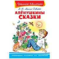 Школьная библиотека Д.Н.Мамин-Сибиряк Алёнушкины сказки