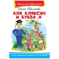 """Школьная библиотека И.Токмакова Аля,Кляксич и буква """"А"""""""