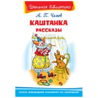 Школьная библиотека А.П.Чехов Каштанка рассказы