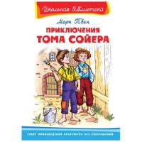 Школьная библиотека М.Твен Приключения Тома Сойера