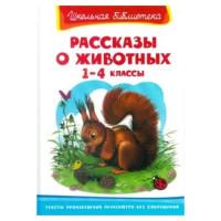 Школьная библиотека Рассказы о животных 1-4 классы