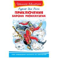 Школьная библиотека Р.Э.Распе Приключения Барона Мюнхаузена
