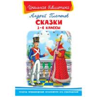 Школьная библиотека А.Платонов Сказки 1-4 классы