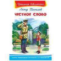 Школьная библиотека Л.Пантелеев Честное слово
