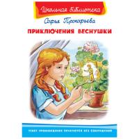 Школьная библиотека С.Прокофьева Приключения веснушки