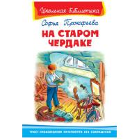 Школьная библиотека С.Прокофьева На старом чердаке
