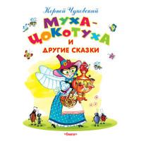 К.Чуковский Муха-Цокотуха и другие сказки