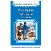 Школьная библиотека.В.М.Гаршин Рассказы и сказки