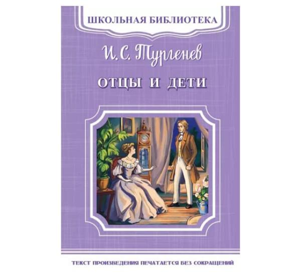 Школьная библиотека.И.С.Тургенев Отцы и дети