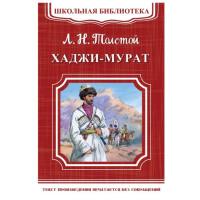 Школьная библиотека.Л.Н.Толстой Хаджи-Мурат
